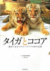 【送料無料】タイガとココア [ 釧路市動物園 ]