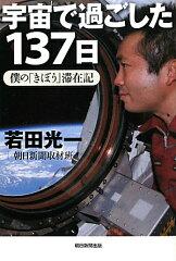 【送料無料】宇宙で過ごした137日