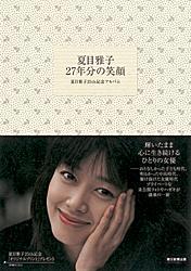 夏目雅子27年分の笑顔