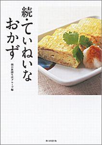 【送料無料】ていねいなおかず(続) [ 朝日新聞社 ]