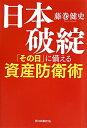 【送料無料】日本破綻「その日」に備える資産防衛術 [ 藤巻健史 ]