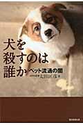 【送料無料】犬を殺すのは誰か