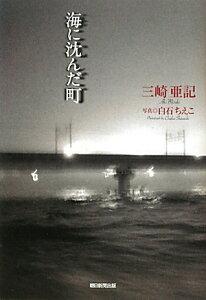 【送料無料】海に沈んだ町