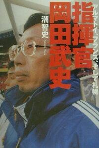 指揮官岡田武史