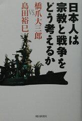【楽天ブックスならいつでも送料無料】日本人は宗教と戦争をどう考えるか [ 橋爪大三郎 ]