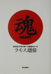 魂heart