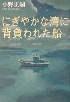 にぎやかな湾に背負われた船