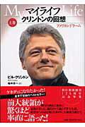 【送料無料】マイライフ(上巻) [ ビル・クリントン ]