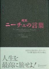 【送料無料】超訳ニーチェの言葉【限定ピンク箔版】