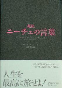 超訳ニーチェの言葉【限定ピンク箔版】