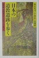 日本の道教遺跡を歩く