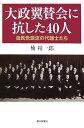 【送料無料】大政翼賛会に抗した40人