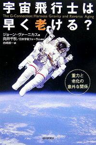【送料無料】宇宙飛行士は早く老ける?