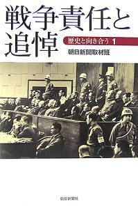 【送料無料】戦争責任と追悼 [ 朝日新聞社 ]