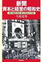 新聞資本と経営の昭和史