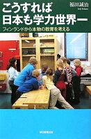 こうすれば日本も学力世界一