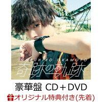 【楽天ブックス限定先着特典】奇跡の軌跡 (豪華盤 CD+DVD) (L判ブロマイド付き)