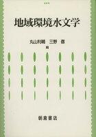 【謝恩価格本】地域環境水文学