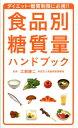 【送料無料】食品別糖質量ハンドブック [ 江部康二 ]