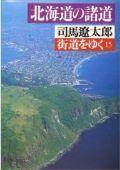 街道をゆく(15) 北海道の諸道 (朝日文庫) [ 司馬遼太郎 ]