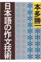 【送料無料】日本語の作文技術
