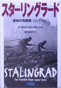【送料無料】スタ-リングラ-ド