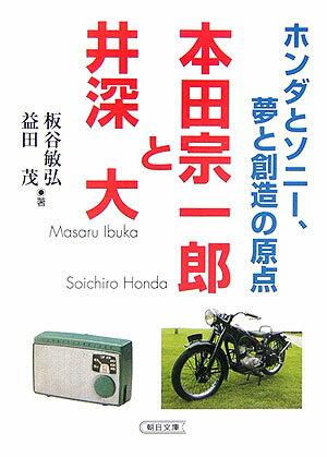 「本田宗一郎と井深大」の表紙