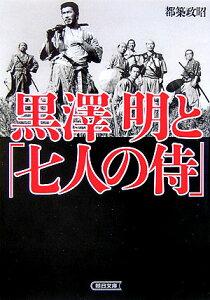 【送料無料】黒澤明と「七人の侍」