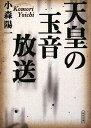 小森陽一『天皇の玉音放送』朝日文庫