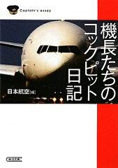 【送料無料】機長たちのコックピット日記 [ 日本航空インターナショナル ]