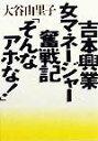 【送料無料】吉本興業女マネ-ジャ-奮戦記「そんなアホな!」 [ 大谷由里子 ]