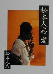 松本人志の裸の王様ぶりが露呈!加藤浩次の退社発言によって吉本興業が分裂する可能性も!