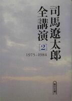 司馬遼太郎全講演(2(1975-1984))