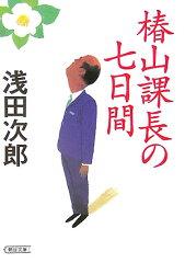 【送料無料】椿山課長の七日間 [ 浅田次郎 ]