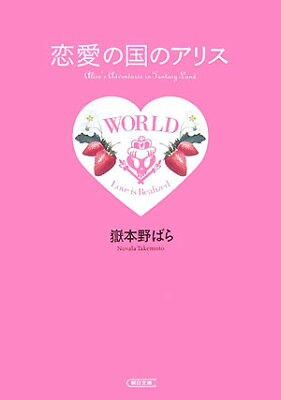 【送料無料】恋愛の国のアリス