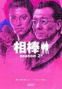 【送料無料】相棒(season 2 上)