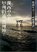 【送料無料】街道をゆく(1)新装版 [ 司馬遼太郎 ]