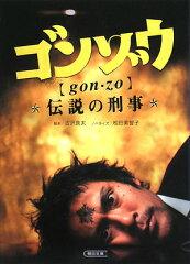 【送料無料】ゴンゾウ