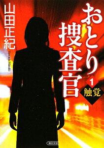 【送料無料】おとり捜査官(1)
