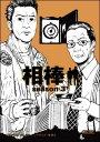 【送料無料】相棒(season 3 下)