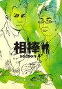 相棒(season 4 下)