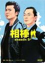 相棒(season 5 上)