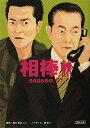 相棒(season 6 下)