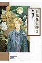 【送料無料】百鬼夜行抄(2)新版 [ 今市子 ]
