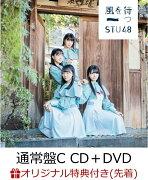 【楽天ブックス限定先着特典】風を待つ (通常盤 CD+DVD Type-C) (生写真(石田千穂/今村美月)付き)