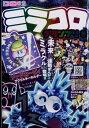 【送料無料】別冊 コロコロコミック Special (スペシャル) 2012年 02月号 [雑誌]