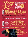 【送料無料】美ST (美スト) 2012年 02月号 [雑誌]