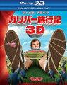 ガリバー旅行記 3D・2Dブルーレイセット【Blu-ray】