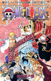 ONE PIECE(ワンピース)(巻73)