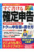 【送料無料】すぐ書ける確定申告(平成24年3月15日申告分)